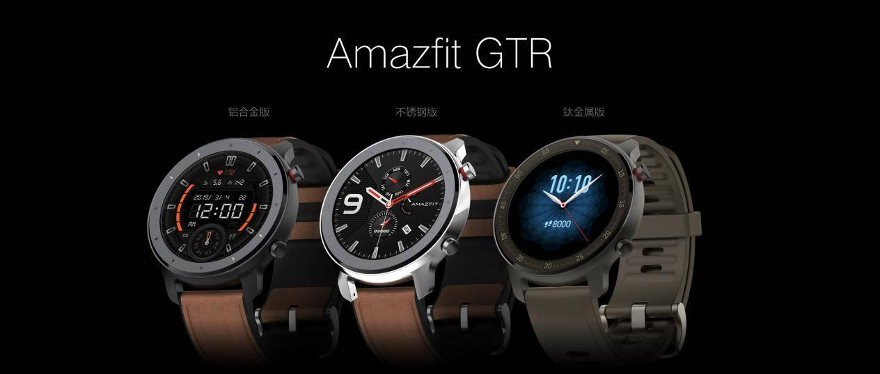 华米发布全新系列手表Amazfit GTR