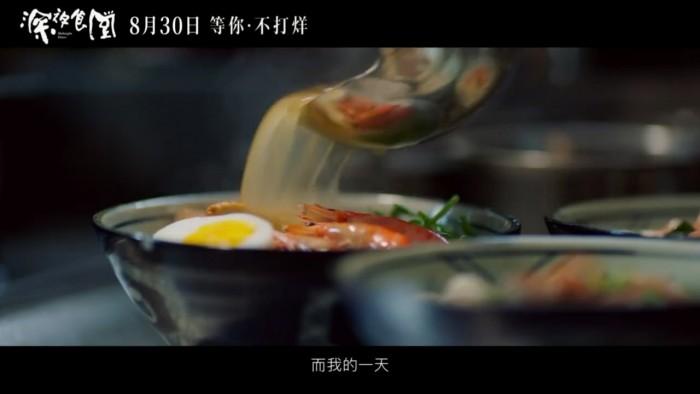 梁家辉自导自演《深夜食堂》终极预告 美食与人生的交汇