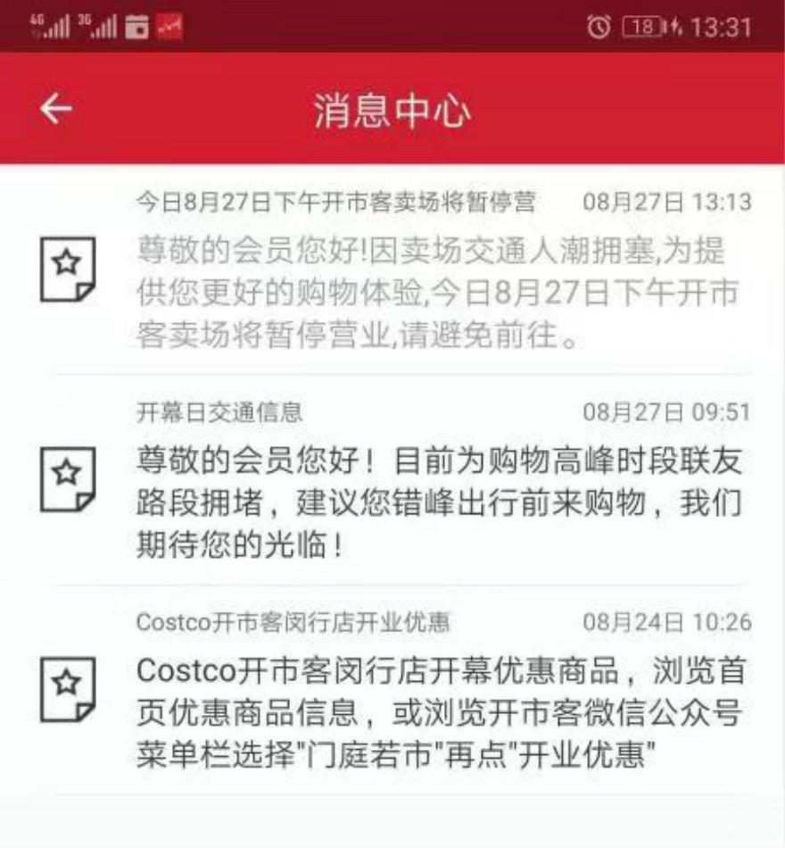 太火爆!开店首日被迫停业 Costco在华没烦恼?