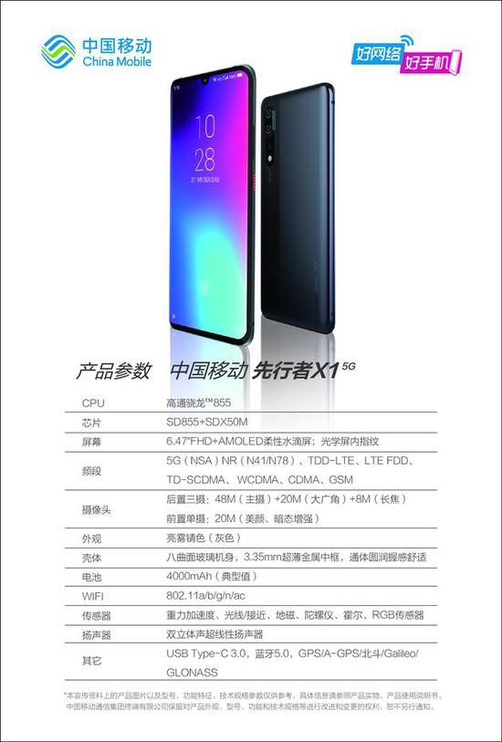 中国移动首款自主品牌5G手机上市 售价4988元