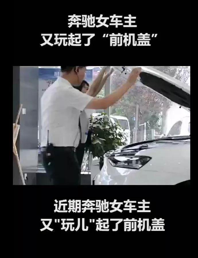 西安奔驰女车主现身国产车4S店 疑似厂商营销
