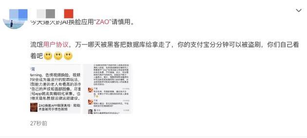 ZAO刷屏之后:用户协议引争议 网友担心个人信息泄漏