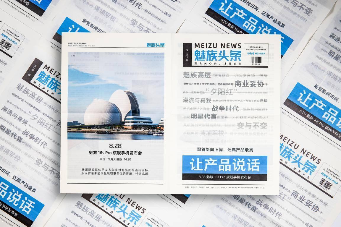 8月28日 魅族16s Pro将在珠海大剧院发布