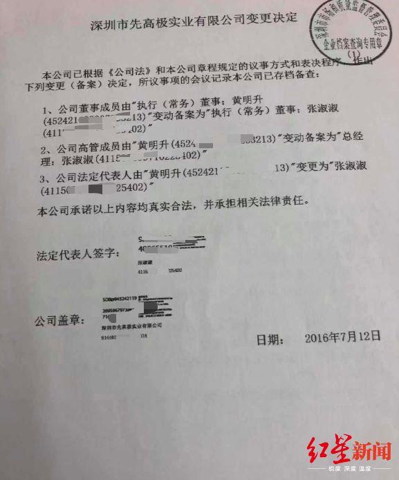 河南一女孩丢身份证3年后 发现名下多了家公司欠债二百万