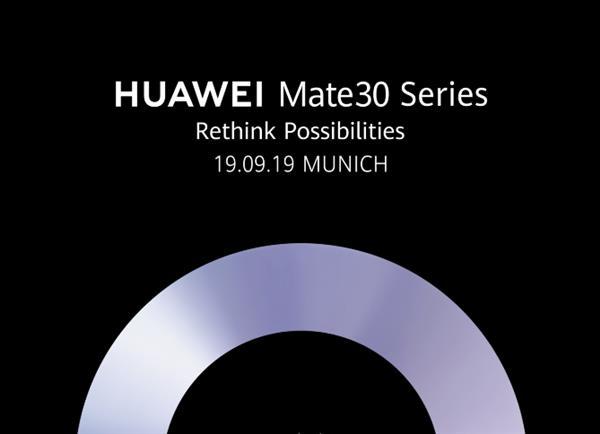 华为官宣Mate 30系列手机9月19日在德国发布