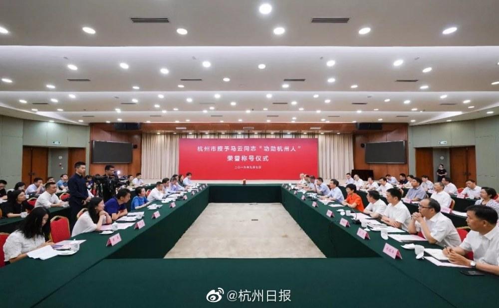 杭州市委市政府授予马云
