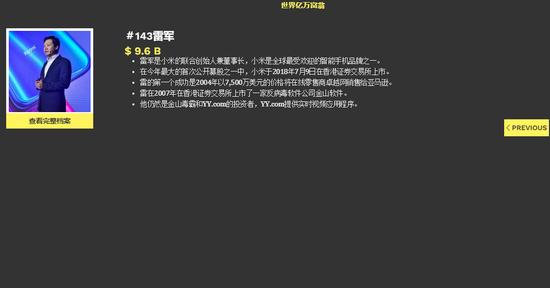 小米市值自高点缩水一个京东 雷军身家缩水100亿美元