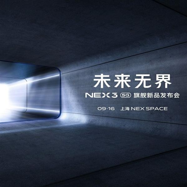 vivo NEX 3 5G宣布:无界瀑布屏全球首发 9月16日登场