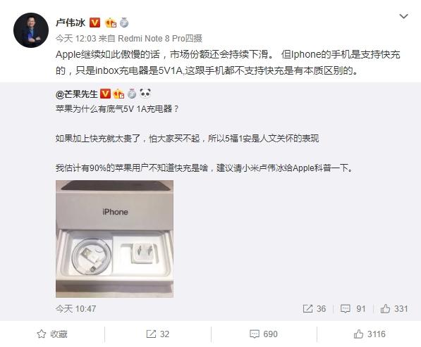 卢伟冰:苹果如果继续标配5W充电器 市场份额还会持续下滑