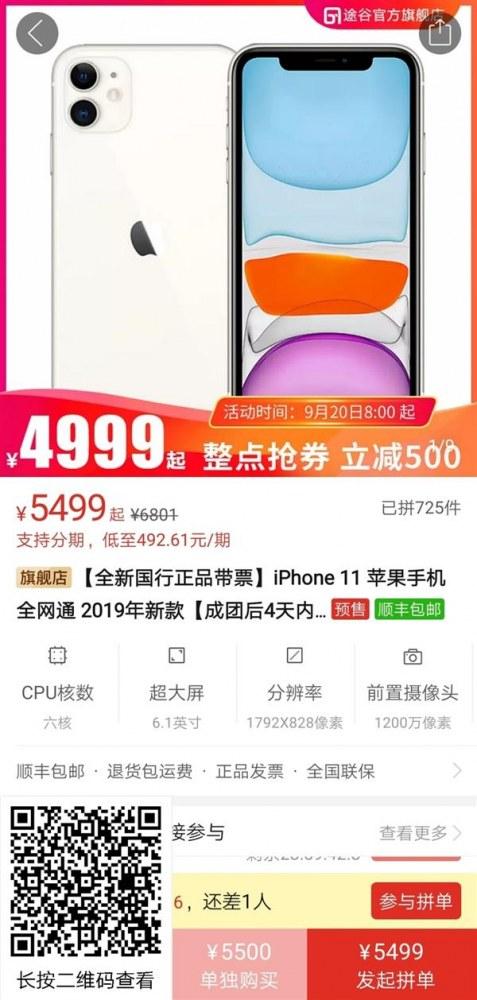 苹果iPhone11崩盘 5499首发价已跌破4999元