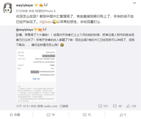 曝苹果把美元当成人民币汇款 中国开发者收入翻了7倍