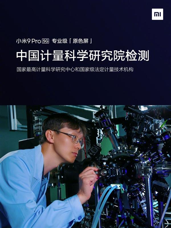 小米9 Pro 5G用上专业原色屏:中国计量科学研究院检测