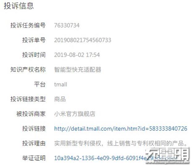深圳厂商发动专利战:小米新款快充遭下架