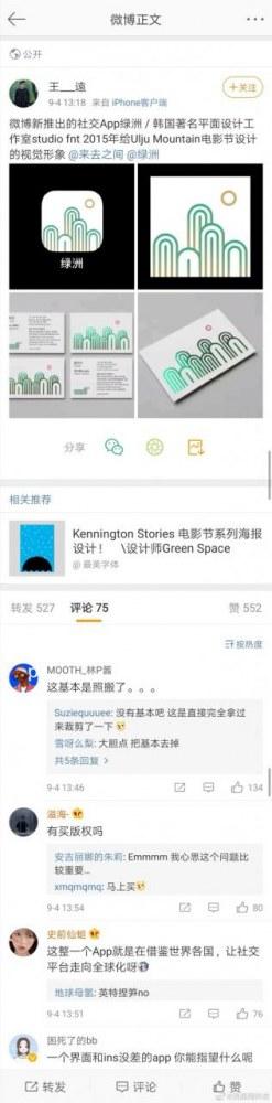 微博家绿洲logo撞脸韩国设计 网友:这基本就是照搬吧