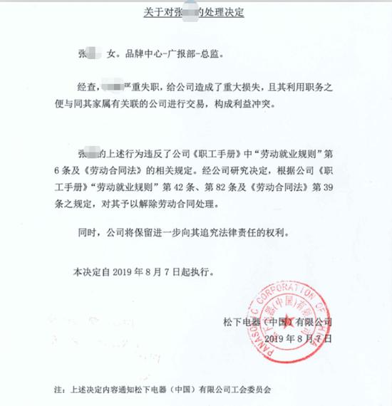 松下电器中国惊曝丑闻 品牌总监被控涉贪腐