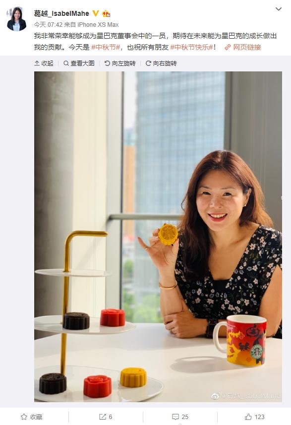 苹果大中华区总经理葛越宣布加入星巴克董事会