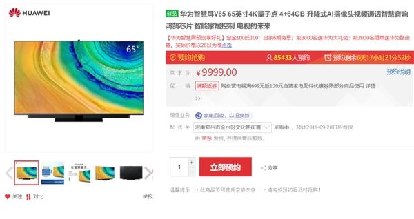 京东上架华为智慧屏:65英寸9999元?