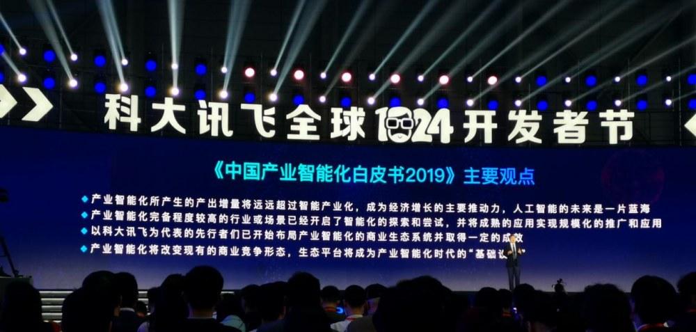 科大讯飞刘庆峰:人工智能将被载入史册