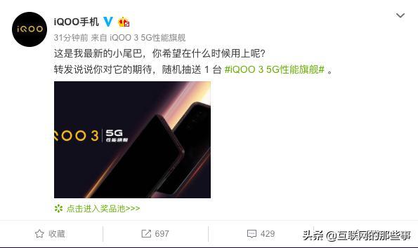 iQOO3月底发布 搭载骁龙865+LPDDR5+UFS3.1