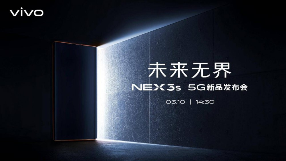 全面升级 NEX 3S旗舰新品定档3月10日发布