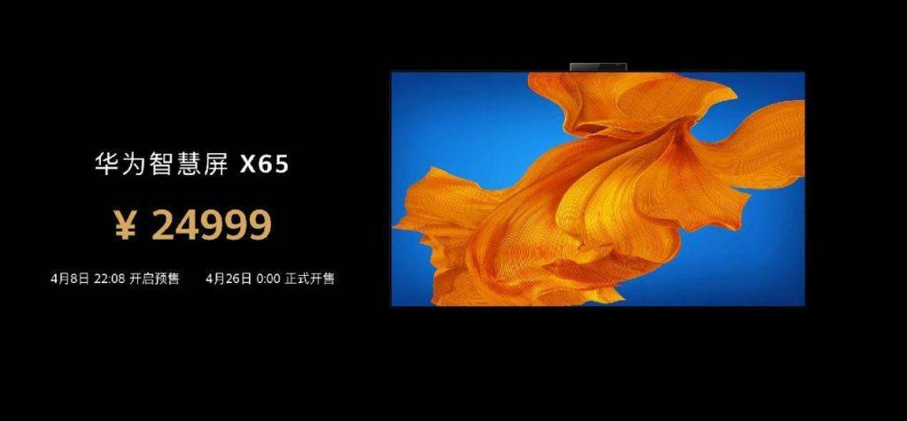 华为智慧屏 X65:定义高端大屏旗舰 占位家庭智能中心