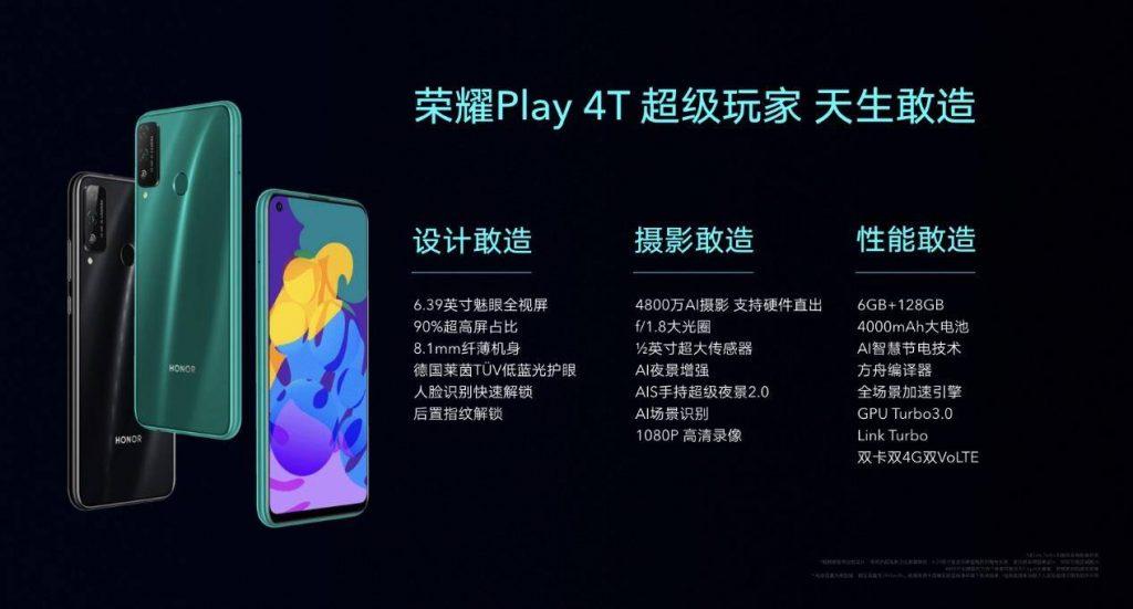荣耀Play4T系列:麒麟810+4800万三摄+屏幕指纹
