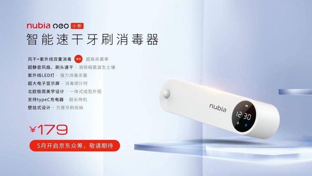 年轻化品牌升级,努比亚Play 5G手机及生态产品亮相