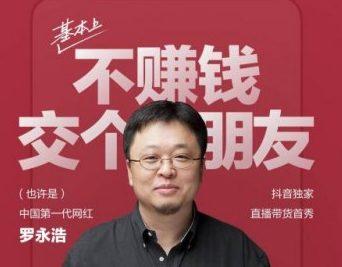 罗永浩直播带货首秀成绩单:抖音交易总额破1.1亿