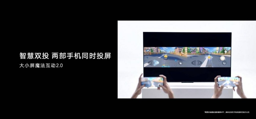 全场景智慧生态布局,荣耀智慧屏X1越级品质开启多屏未来