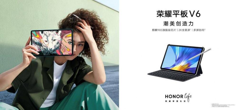荣耀平板V6今日发布:同时支持5G+Wi-Fi 6 激发潮美创造力