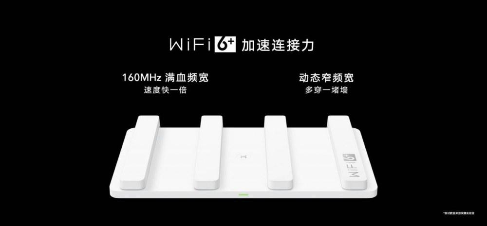 荣耀首款Wi-Fi 6+智能路由重磅发布,219元全面升级连接力