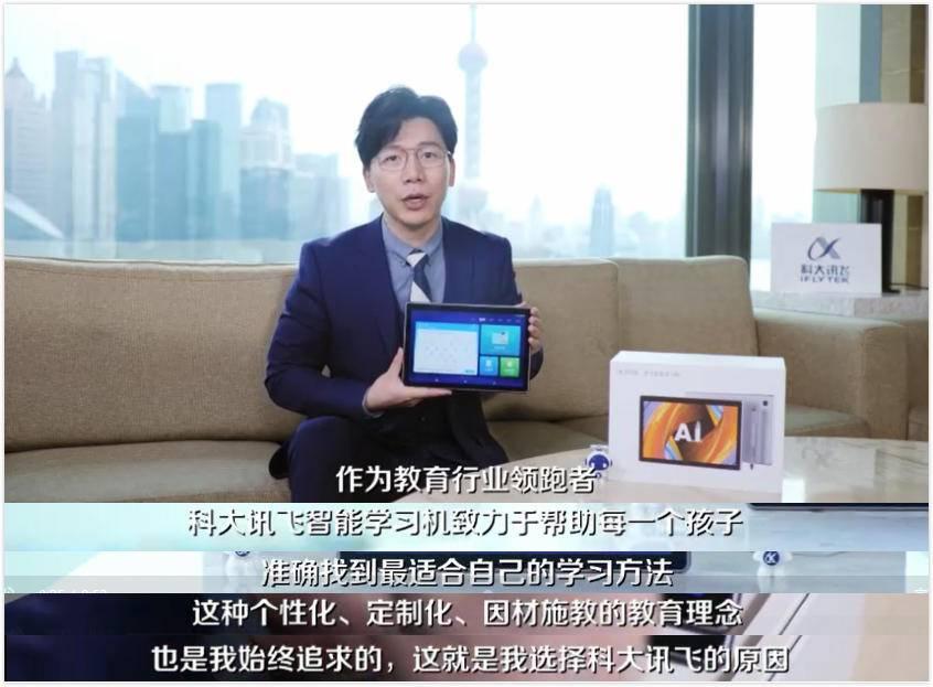 最强大脑王昱珩推荐,科大讯飞AI智能学习机X2 Pro/Z1正式发布