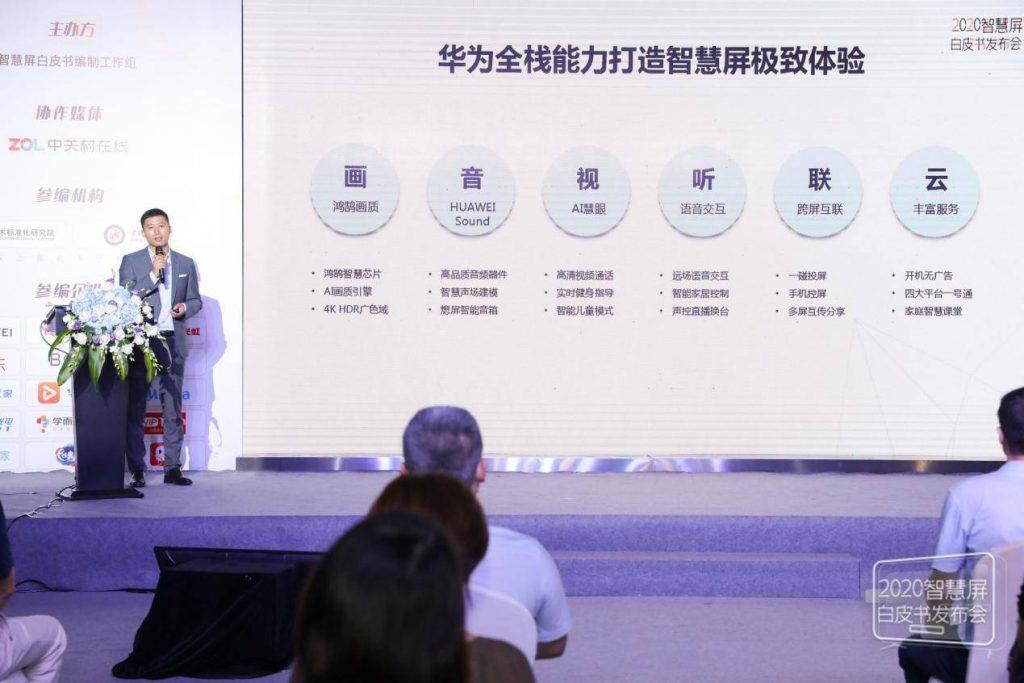 电子四院携手华为等厂商发布智慧屏白皮书 电视产业挺进3.0时代