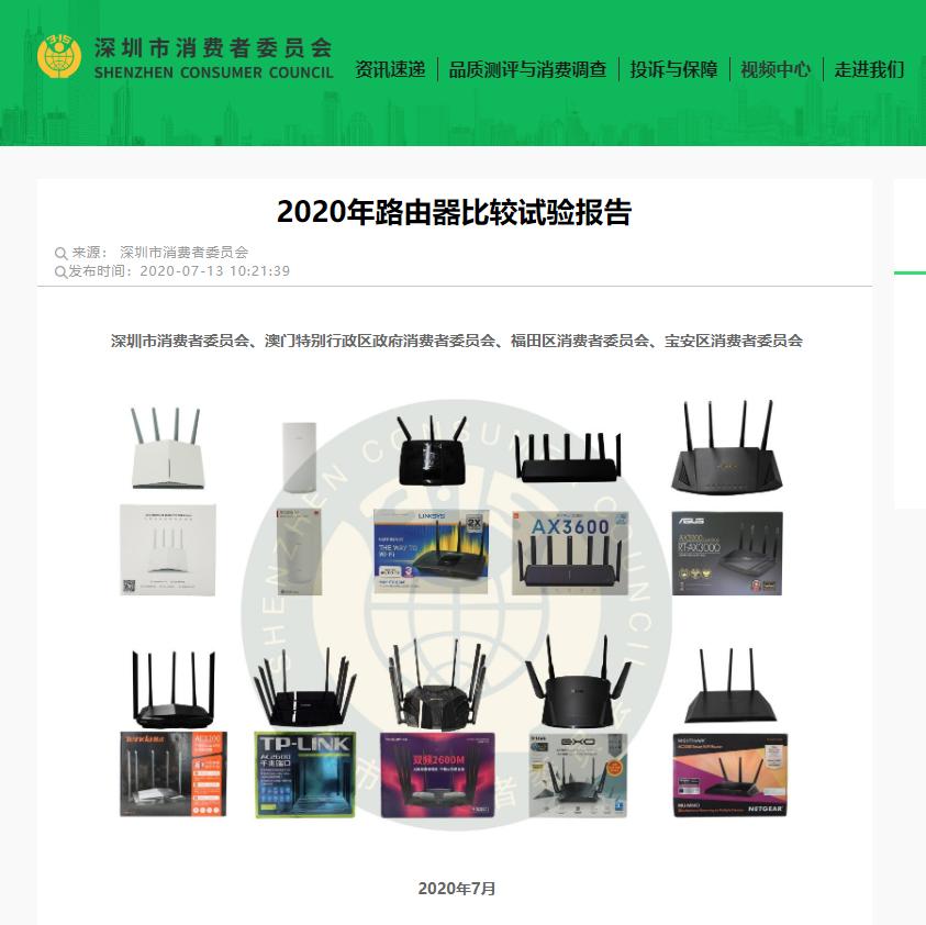 深圳市消费者委员会测试:WiFi6路由器五星评价仅小米、华硕上榜