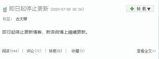 古天乐坚持12年的博客宣布停更:将在微博上继续