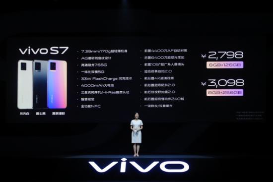 刘昊然同款vivo S7:最薄5G手机+4400万前置摄像头