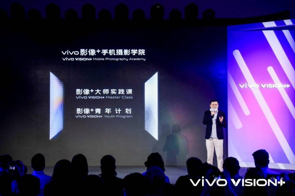 "vivo正式发布全球影像IP ""vivo 影像+"""