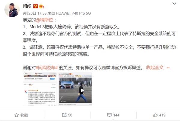 Model3测试多次失败将假人撞飞引热议 特斯拉回应称视频断章取义