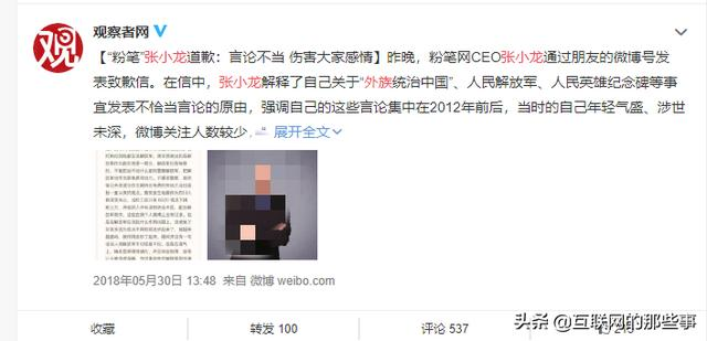 吃瓜 | 复盘粉笔网CEO张小龙和湖南卫视那点事