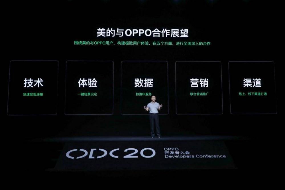 2020 OPPO开发者大会:多端跨场景,融合共创