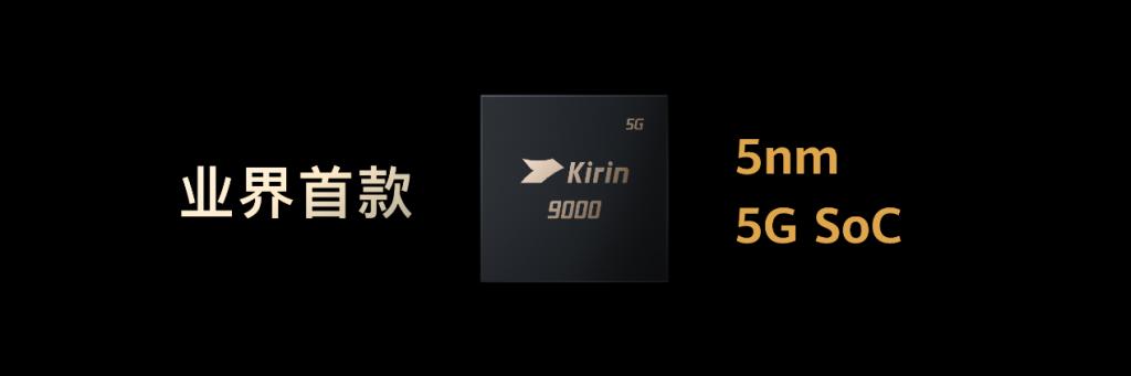 首发5nm麒麟9000芯片,华为Mate40系列国内发布