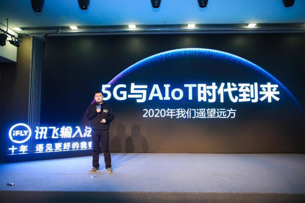 讯飞输入法10周年:A.I.赋能重新定义输入 日语音交互次数超10亿