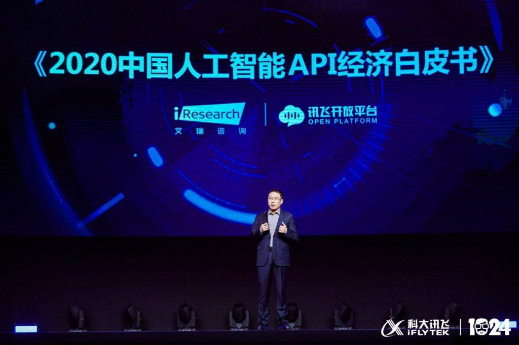 2020科大讯飞全球1024开发者节:《1024计划4.0》正式发布