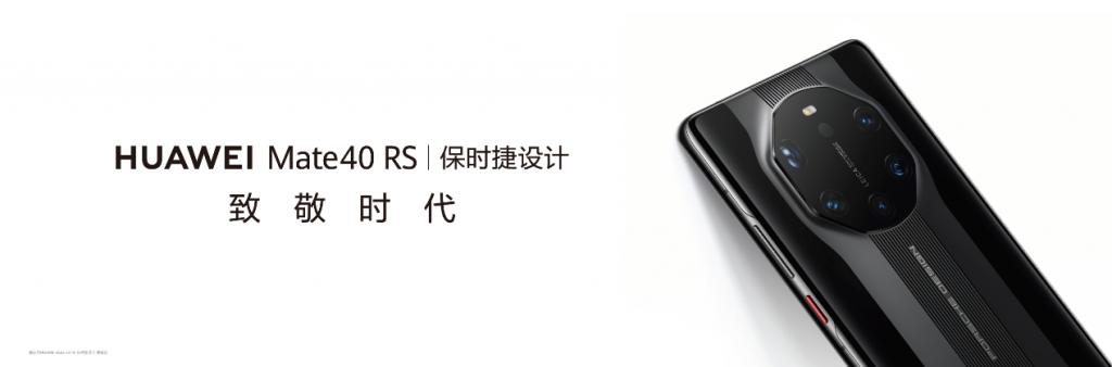 华为Mate40 RS保时捷设计正式发布 以巅峰之作致敬时代