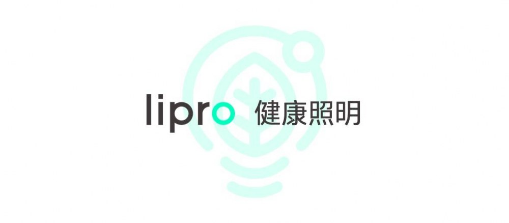 魅族推出 Lipro 高端智能家居品牌 首期健康照明产品 1 月 5 日发布