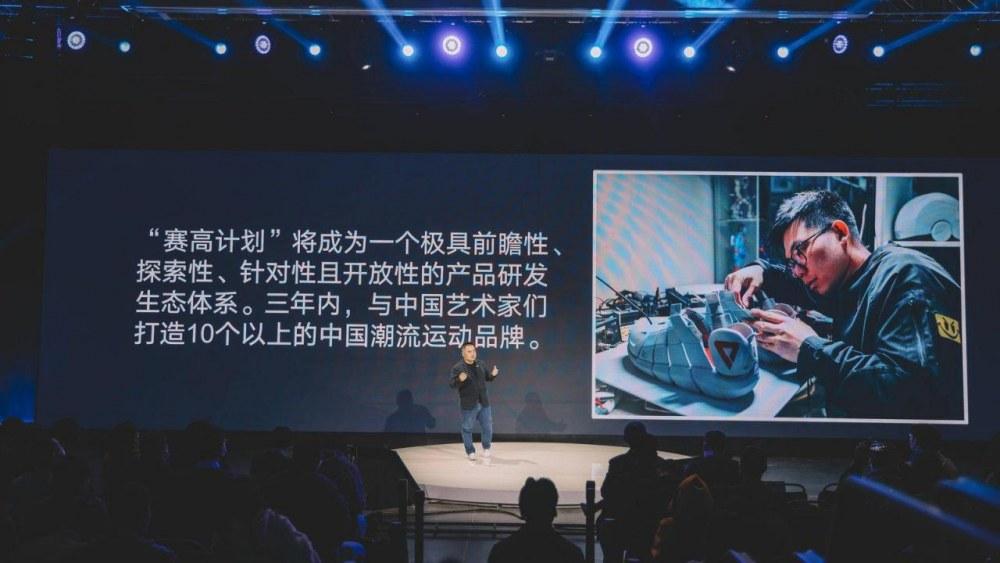 匹克举办125未来运动科技大会 科技创新掀起国货新浪潮