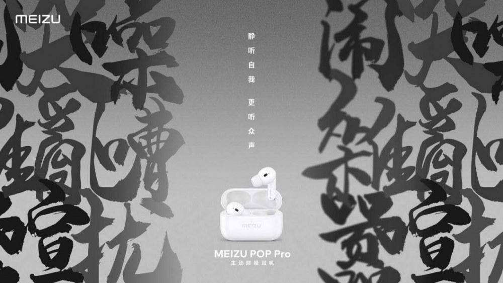 魅族 POP Pro 主动降噪耳机正式发布!售价 499 元