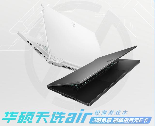 华硕天选air创作本来袭:11代i7处理器+3070显卡