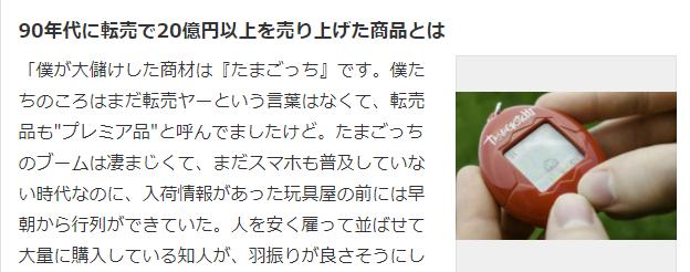 """日本""""20亿日元""""传奇黄牛自白 靠万代电子鸡走上人生巅峰"""