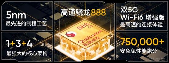 2799元起!realme真我GT正式发布:骁龙888旗舰颠覆者